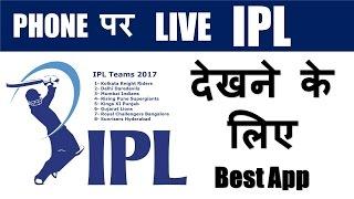 IPL 2017 Live Streaming - How to Watch IPL Match 2017 On Phone | IPL 2017 Match को फ़ोन पर कैसे देखे