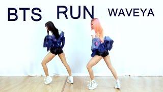 BTS(방탄소년단) RUN cover dance WAVEYA 웨이브야