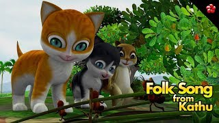 KATHU 3 Folk song for children ♥ Kathu III best cartoon in malayalam for kids in HD