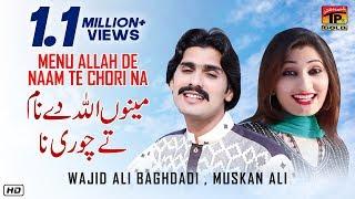 Menu Allah De Naam Te Chori Na - Wajid Ali Baghdadi amp Muskan Ali - Latest Song 2017
