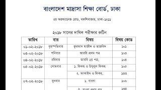 SSC Dakhil Routine 2018  |  Madrasa board | Full HD Print