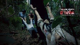 HIDDEN WRATH - FULL MOVIE - อำมหิต หนังเต็มเรื่อง Thai horror, revenge movie