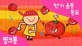 멋쟁이 토마토 | 율동동요 | 핑크퐁! 인기동요