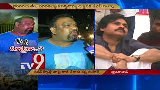 Attack on Kathi Mahesh || OU JAC issues condemnation - TV9 Trending