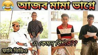 Bangla new funny video | E kemon bichar | নোয়াখালী | Project 69 | Bangladeshi | Noakhali Express