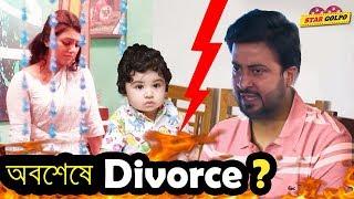 ডিভোর্স হয়ে কি যাচ্ছে শাকিব অপুর? Shakib khan and Apu Biswas divorce
