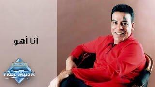Hassan El Asmar - Ana Aho | حسن الأسمر -  أنا أهو