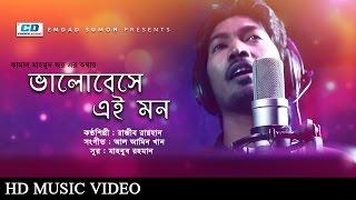 Valobeshe Ei Mon By Razib Rayhan | Bangla New Music Video | 2017