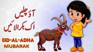 Eid ul Adha Mubbarak | Eid Ul Azha Mubbarak | 2017 Video | Eid e Qurban | Eid Greetings | Song