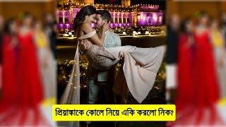 বিয়ের নতুন পার্টিতে প্রিয়াঙ্কাকে কোলে নিয়ে একি করলো নিক | Priyanka Chopra and Nick | Bangla News