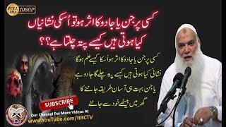 Kisi Par Jinn Ka Asar Hai Ya Jadoo Ka Hai Kaise Pata Chalay Ga ? By Shaikh Iqabl Salfi || IIRCTV