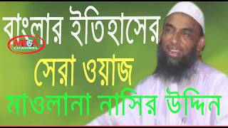 নতুন বাংলা ওয়াজ মাওলানা নাসির উদ্দীন যুক্তিবাদী  Maulana Nasiruddin Juktibadi