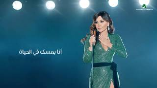 Elissa - Hikayat [Lyric Video] (2018) / اليسا - حكايات