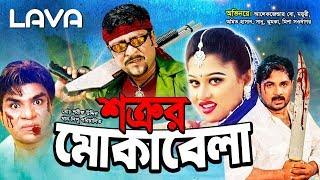 Shotrur Mokabela | শত্রুর মোকাবেলা  | Amit Hasan | Alexander Bo | Moyuri | Bangla Full Movie
