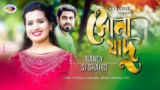 সোনা যাদু || Sona Jadu Lyric Video ||  Nancy & S I Shahid || Bangla New Song || CD Zone||