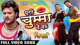 एगो चुम्मा देदs - Aego Chumma De Da - Full Songs - Khiladi - Khesari Lal - Bhojpuri Hot Songs 2016
