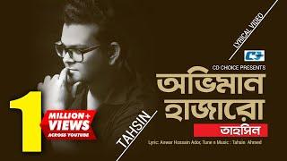Oviman Hazaro By Tahsin Ahmed | Bangla Hit Songs 2016