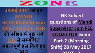 GK Solved questions of Mandi Supervisor exam Part-2 (Morning Shift) 28 May 2017