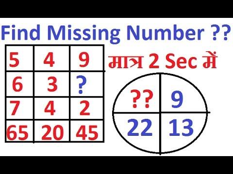 Reasoning Tricks in hindi | Missing number | SSC CGL 2017 | SSC CGL EXAM PREPARATION IN HINDI