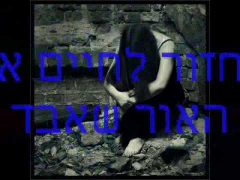 عبري حزين לחזור לחיים
