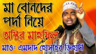 New Bangla Waz Mahfil Amdad 2017 - বাংলা ওয়াজ মাহফিল ২০১৭ - মওলানা এমদাদ হোসাইন - Waz TV