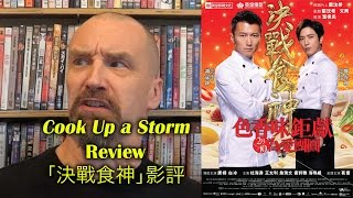 Cook Up a Storm/決戰食神 Movie Review