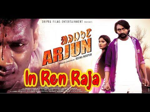 ARJUN,New Santhali Film,Inren Raja Inren Rani.