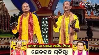 Badi Pala Mancha Ep 22 | ସେତୁବନ୍ଧ ପ୍ରତିଷ୍ଠା | Setubandha Pratistha Part 2