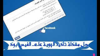 حل مشكلة تأكيد الهوية على الفيس بوك