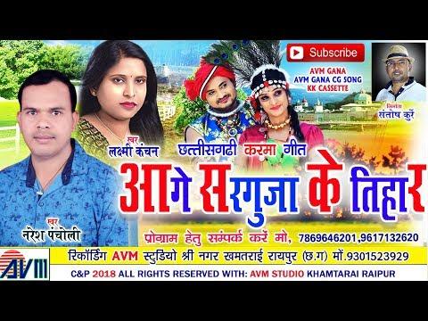 Xxx Mp4 नरेश पंचोली Cg Karma Geet Aage Sarguja Ke Tihar Naresh Pancholi Laxmi Kanchan Chhattisgarhi Song2018 3gp Sex