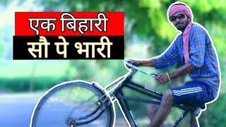 Ek Bihari 100 Pe Bhaari | Hunter Boyzz | Funny Video 2017 | Smartphone 4g |Hunter Boyzz