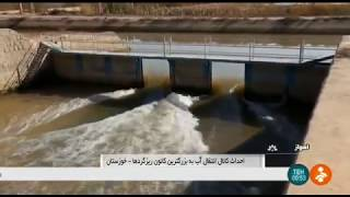 Iran Water Channel & Artificial lake prevent micro dust, Ahvaz كانال آب و درياچه مصنوعي ريزگردها