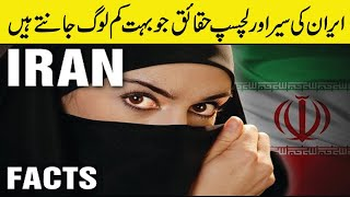 Amazing Facts About Iran | History And Documentary Of Iran | In Urdu