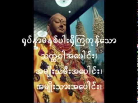 The Chant of Metta Myanmar
