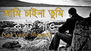 Aami Chaina Tumi Kosto Pao(Sad Voice Shayeri)   Bengali Broken Heart Emotional Love Story