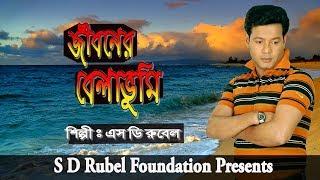 Jiboner Belavhumi ( জীবনের বেলাভুমি ) || S D Rubel || HD Lyrical Video || SDRF