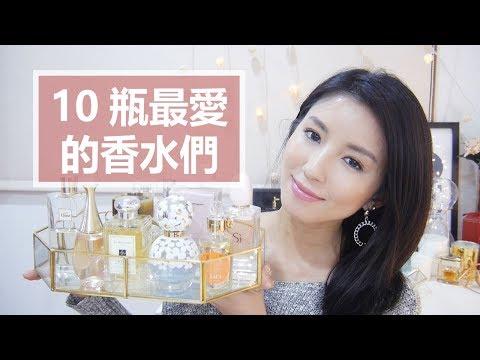 10瓶最愛的香水們 My Top 10 Favorite Perfumes♥ Nancy