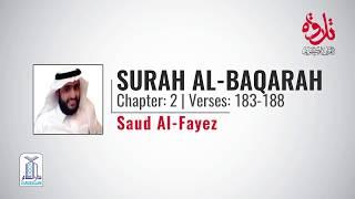Surah Al-Baqarah (2: 183-188)   Saud Al-Fayez   English Trasnaltion