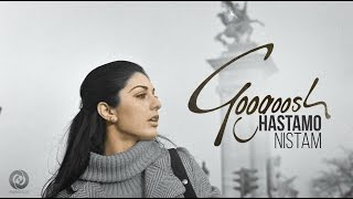Googoosh - Hastamo Nistam OFFICIAL VIDEO HD