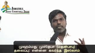 முஸ்தபா (மதன்பாபு)ᴴᴰ┇Islam Inspired Me┇Tamil Hindu Convert to Islam