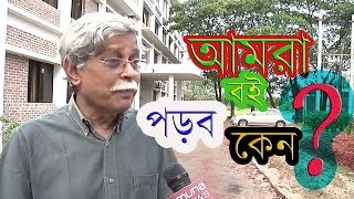 আমরা কেন বই পরব?-Dr.Zafar Iqbal || Why should we read books?-Interview o/ Dr.Zafar Iqbal