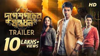 Durgeshgorer Guptodhon   Official Trailer    Abir Chatterjee   Arjun   Ishaa   Dhrubo Banerjee   SVF