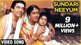 Sundari Neeyum - Michael Madana Kama Rajan - Tamil Superhit Song - Kamal Haasan, Urvashi