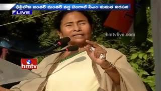 West Bengal CM Mamata Banerjee Speech | Rally at Jantar Mantar Against Currency Ban | Delhi | HMTV