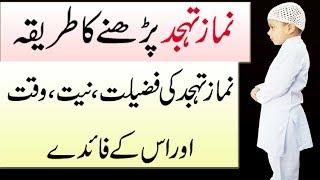 tahajjud ki namaz ka tarika In Urdu ! Tahajjud ki Fazilat ! namaz e tahajjud ka tareeqa