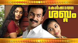 Malayalam Full Movie 2014 - Kelkatha Shabdam - Full Length Movie [HD]