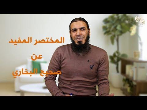 Xxx Mp4 المختصر المفيد عن صحيح البخاري فيديو بسيط وضروري لكل مسلم 3gp Sex