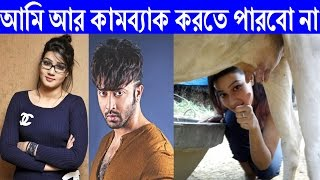TODAY BD ENTERTAINMENT NEWS - 'NEW BANGLA MOVIE' 'BANGLA FILM' 'MAHIYA MAHI' | LATEST ENTERTAINMENT