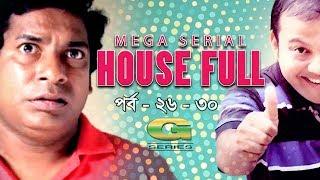 Drama Serial | House Full | Epi 26-30 || ft Mosharraf Karim, Sumiya Shimu, Hasan Masud, Sohel Khan