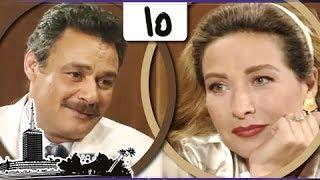 مسلسل ״الدوائر المغلقة״ ׀ رغدة – فاروق الفيشاوي ׀ الحلقة 15 من 18